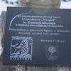 Bisztynek: pomnik morsa